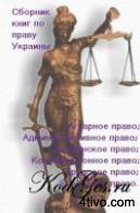 Сборник книг по праву Украины