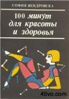 'С.Вендровска.