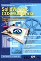 SolidWorks/COSMOSWorks