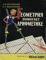 Геометрия помогает арифметике