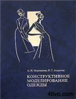 Безлекальный раскрой женского платья макаренко читать