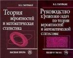Гмурман, В. Е. Теория вероятностей и математическая статистика 9-е изд.