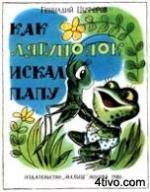 Цыферов Г. - Как лягушонок искал папу