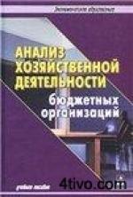 Панков Д.А. (ред.) и др. Анализ хозяйственной деятельности бюджетных организаций