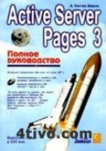 Active Server Pages 3. Полное руководство