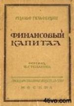Р. Гильфердинг. Финансовый капитал (1924)