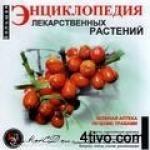 Большая энциклопедия лекарственных растений