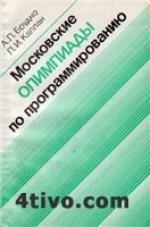Московские олимпиады по программированию