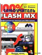 100% самоучитель macromedia Flash MX