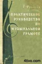 Г. Фридкин Практическое руководство по музыкальной грамоте