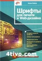 Шрифты для печати и Web-дизайна. Энтони Файола. (djvu 10.5 мб) Санкт - Петербург