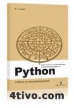 Практикум по алгоритмизации и программированию на Python