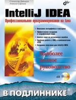 IntelliJ IDEA. Профессиональное программирование на Java. Наиболее полное руководство