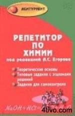 Егоров А.С - Репетитор по химии