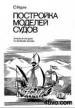 Энциклопедия судомоделизма + чертежи 24-х старинных кораблей