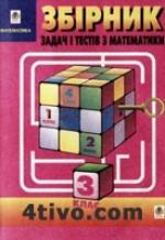 Сборник задач и тестов по математике. 3 класс