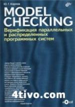 Model Checking. Верификация параллельных и распределенных программных систем.