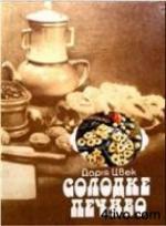 Д. Цвек-Солодке печиво