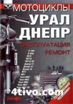 Мотоциклы Урал, Днепр. Эксплуатация, ремонт.