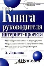 Книга руководителя интернет-проекта. Готовые маркетинговые решения.