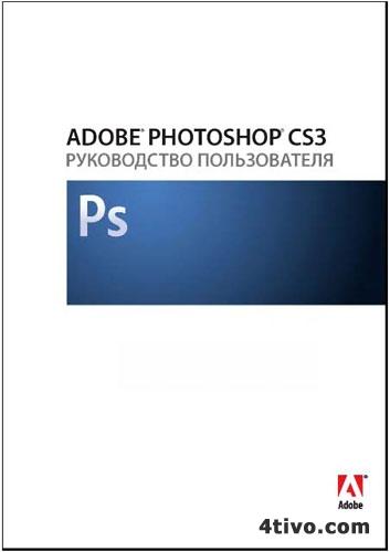 adobe photoshop cs4 tutorial pdf