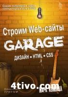 Строим Web-сайты. Garage