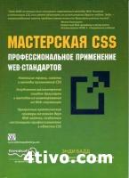 Мастреская CSS профессиональное применение WEB стандартов