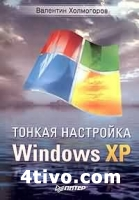 Тонкая настройка Windows XP