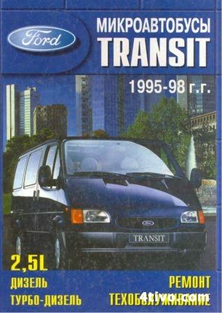 ford transit скачать книгу #10