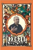 Вахтанг Бахтадзе