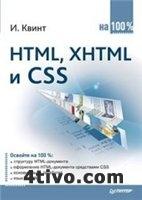HTML, XHTML и CSS на 100 %