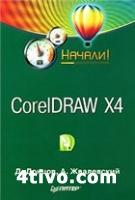 CorelDRAW X4. Начали!