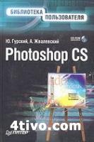 Photoshop CS. Библиотека пользователя