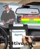 Наставление для водителей: Распечатать в бардачок