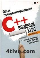 Липпман С. -- Язык программирования С++. Вводный курс. 4-е изд. 2007