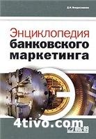 Энциклопедия банковского маркетинга