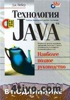 Технология Java. Наиболее полное руководство