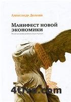 Манифест новой экономики