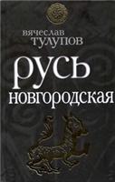 Русь Новгородская