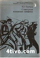 Советская книжная графика