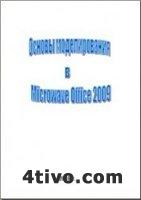 Основы моделирования в Microwave Office 2009