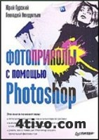 Фотоприколы с помощью Photoshop (Гурский Ю. А., Кондратьев Г. Г.) PDF  11 мб
