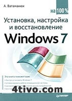 Установка, настройка и восстановление Windows 7