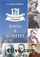 Царское прошлое чеченцев: наука и культура