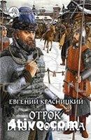 Красницкий Евгений - Отрок. Внук Сотника