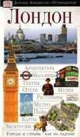 Лондон. Иллюстрированный путеводитель от Дорлинг Киндерсли