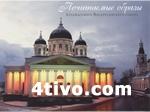 Почитаемые образы Арзамасского Воскресенского собора
