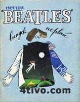 Песни Beatles. Выпуски 1,2
