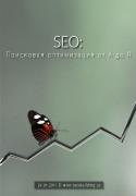 SEO: Поисковая Оптимизация от А до Я (январь 2011)