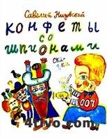 С. Низовский - Конфеты со шпионами
